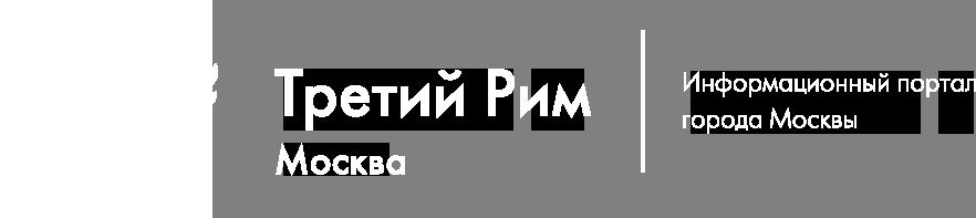 Москва - Третий Рим | Портал г.Москвы | Москва Сегодня | История Москвы | Тайный город