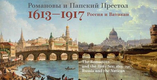 Выставка «Романовы и Папский престол 1613–1917. Россия и Ватикан»