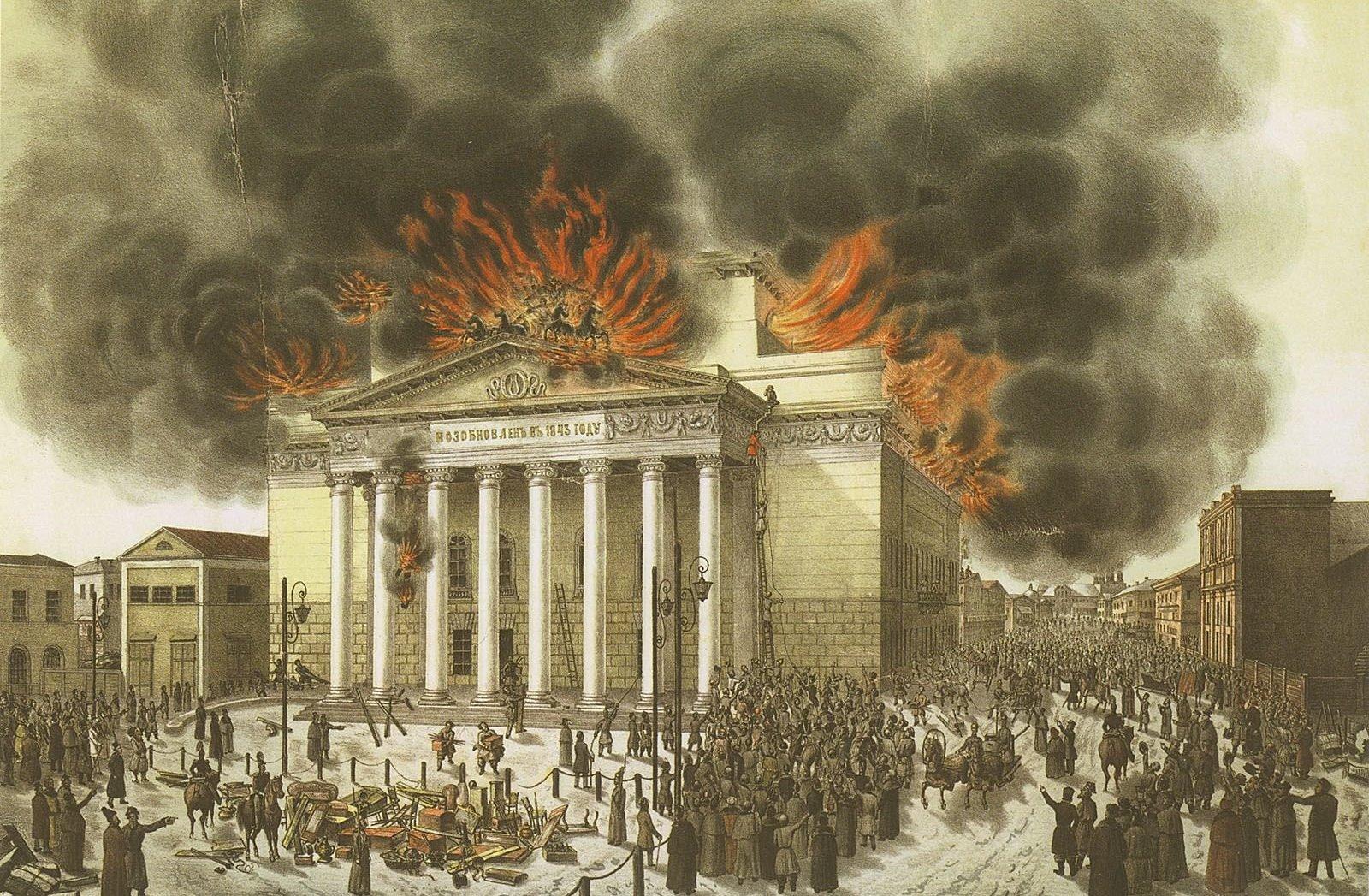 Пожар Большого императорского театра