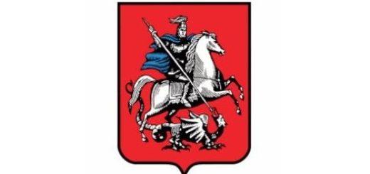 Символика Москвы Герб