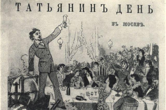Татьянин день в Москве