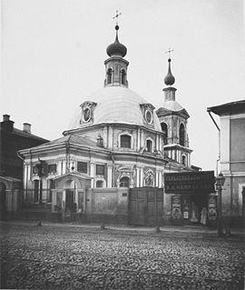 Церковь Кира и Иоанна на Солянке.Снесена в 1933 году