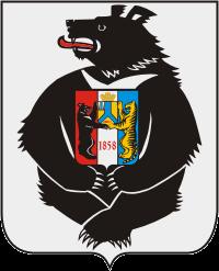 Герб Хабаровского края. Медведь также изображен на гербах Великого Новгорода, Перми и Ярославля