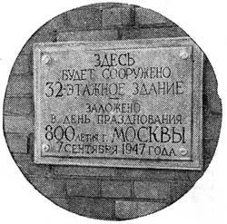 Табличка на закладке Главного Здания МГУ