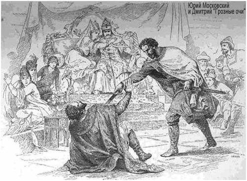 Князь Дмитрий Тверской убивает князя Юрия Даниловича в Орде
