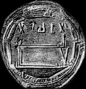 Арабский дирхем X века, найденный на месте раскопок бассейна «Москва», где ныне храм Христа Спасителя