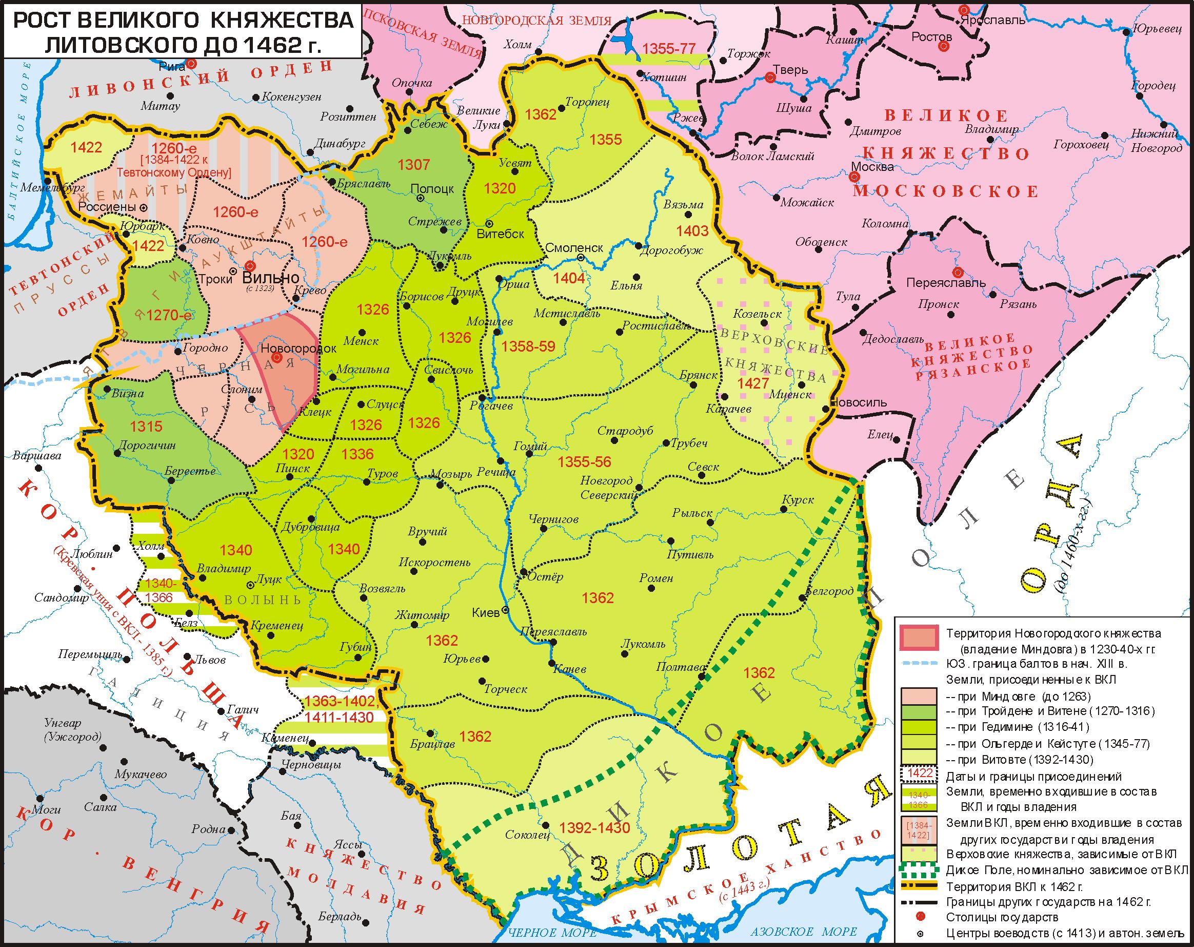 Литовская Русь и Московская Русь в 15 веке