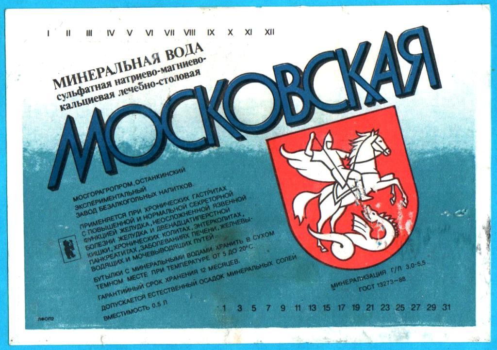 Московская минеральная вода