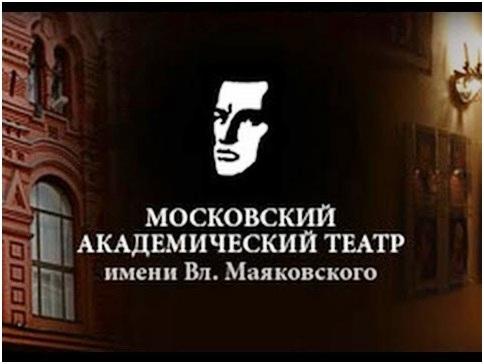 Московский Академический театр имени Вл. Маяковского