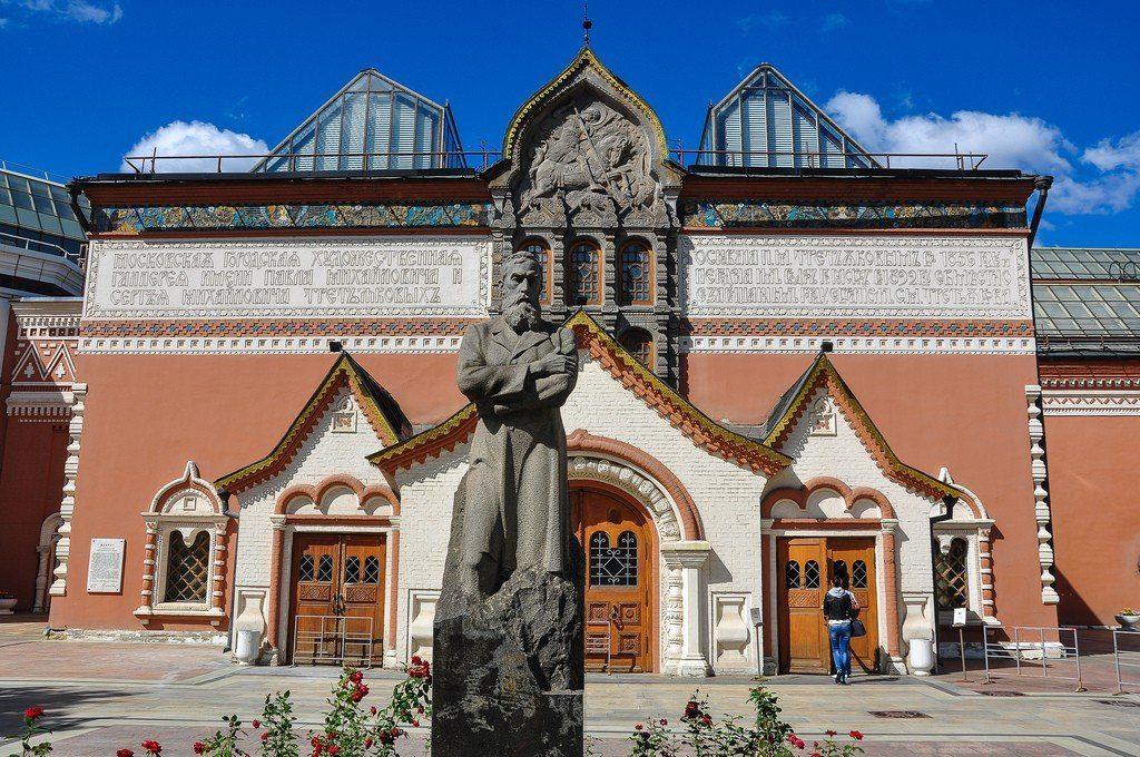 Третьяковская галерия