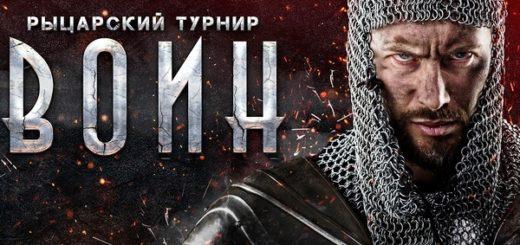 Фестиваль Средневековья «Воин-2019»